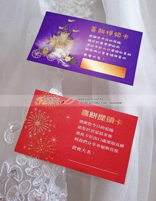 card_cakeexchange_Cinderella+fireworks