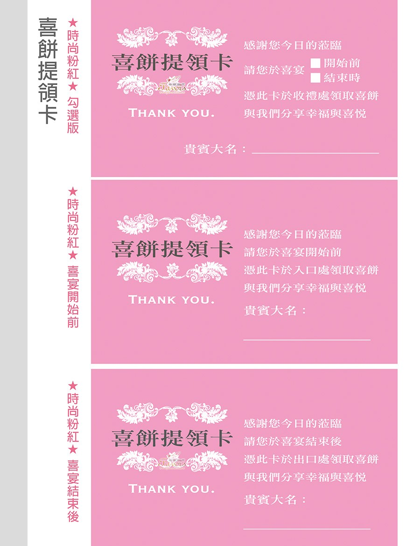 card_getcake-A-pink