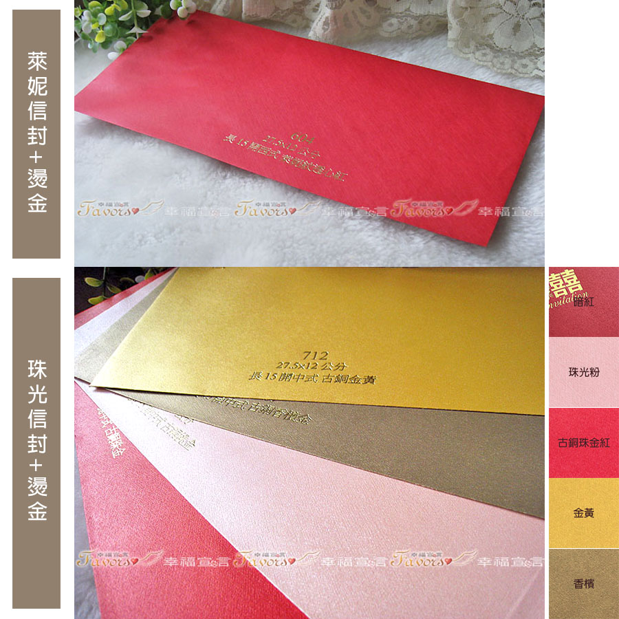 card_envelope+gold