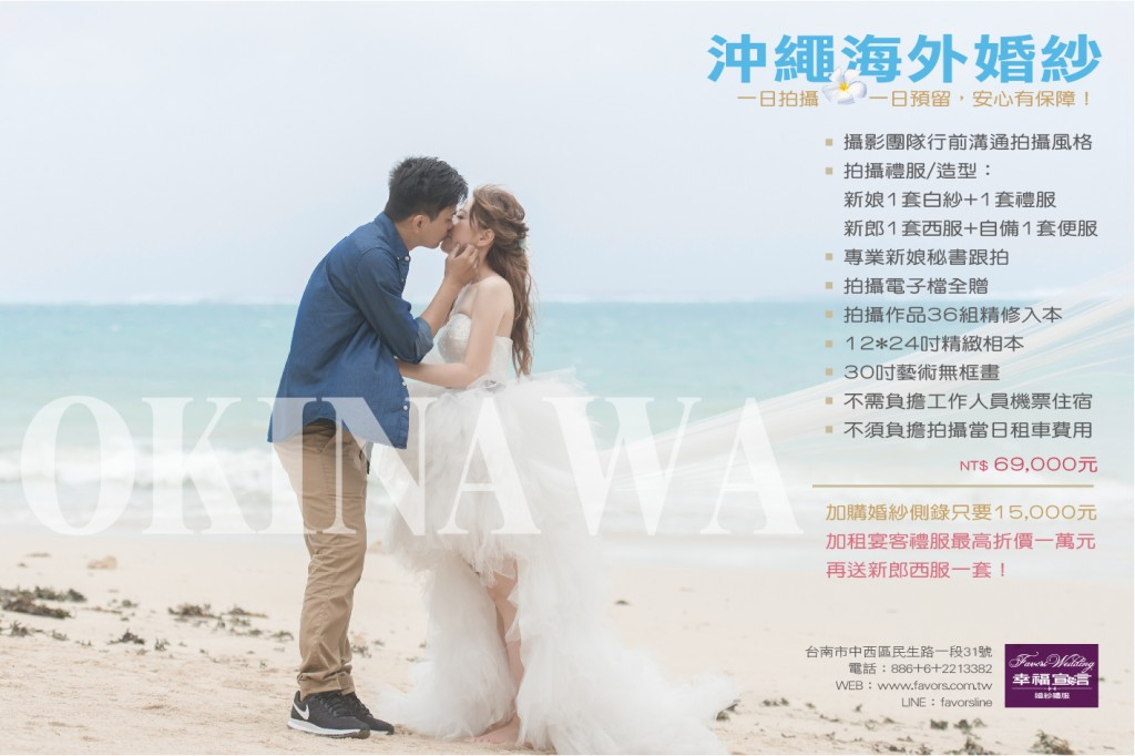 prewedding in okinawa
