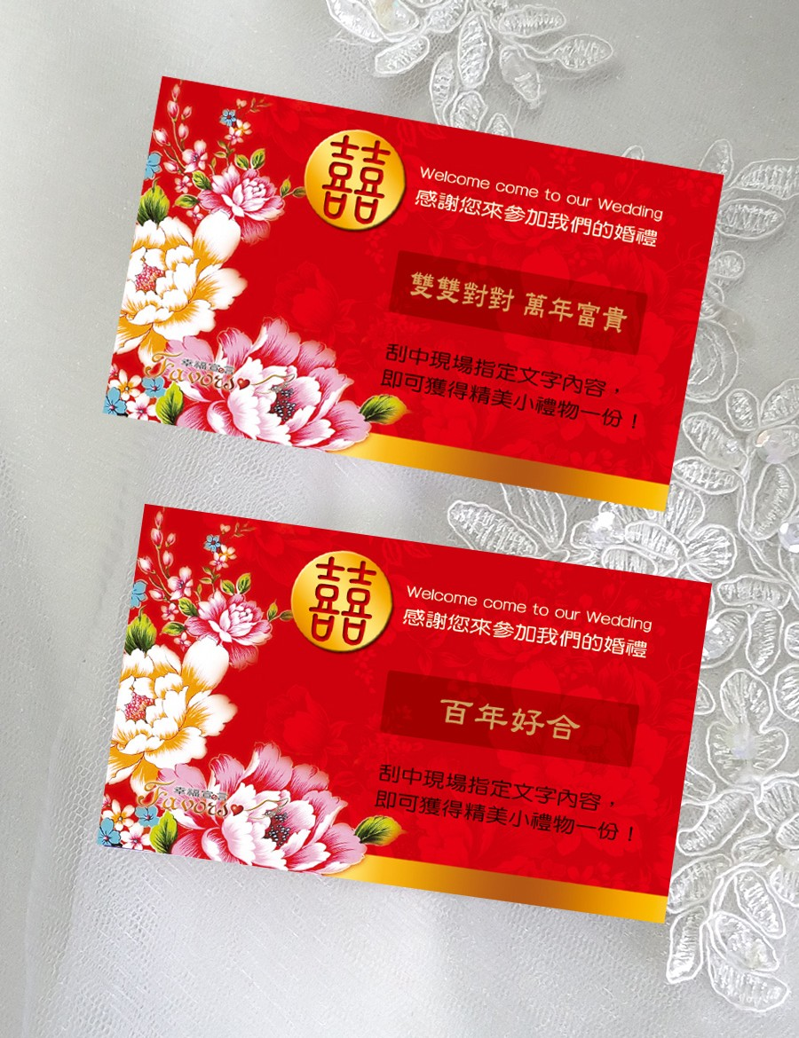 scratchcard-peony-double+hundred