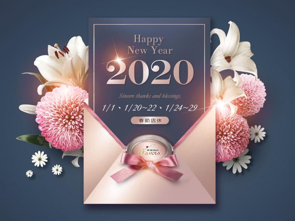 2020HappyNewYear